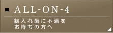 All-ON-4
